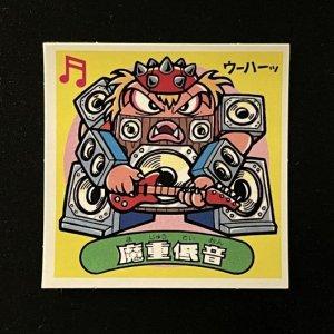 魔重低音<br>【旧/73-悪】