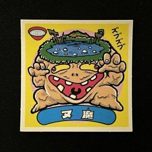 ヌ魔<br>【旧/82-悪】