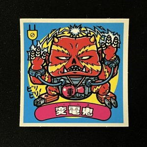 変電鬼<br>【旧/89-悪】