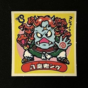 八魔鬼ング<br>【旧/97-悪】