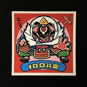 IDO弁慶<br>【旧/98-悪】