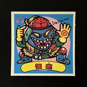 矢鬼<br>【旧/101-悪】