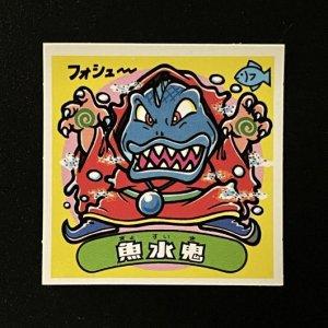 魚水鬼<br>【旧/103-悪】
