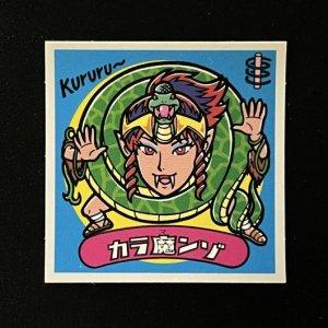 カラ魔ンゾ<br>【旧/107-悪】