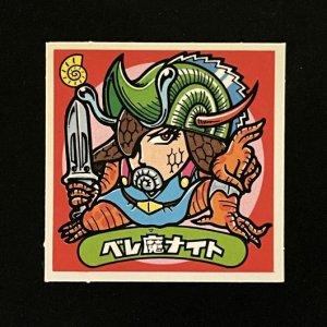 ベレ魔ナイト<br>【旧/128-悪】