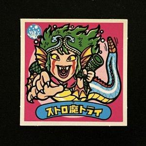 ストロ魔トライ<br>【旧/129-悪】