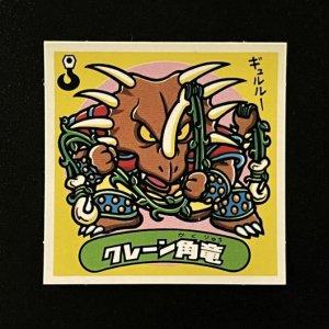 クレーン角竜<br>【旧/148-悪】