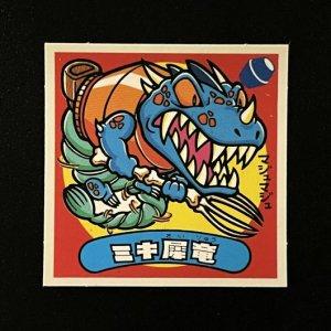 ミキ犀竜<br>【旧/149-悪】