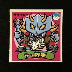 ラッ刹竜<br>【旧/150-悪】