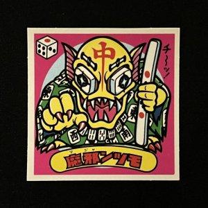 魔邪ンツモ<br>【旧/158-悪】