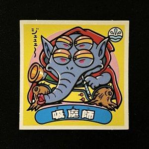 吸魔師<br>【旧/160-悪】