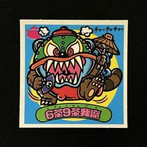 6茶9茶我魔<br>【旧/164-悪】