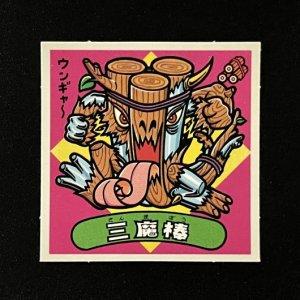 三魔棒<br>【旧/186-悪】