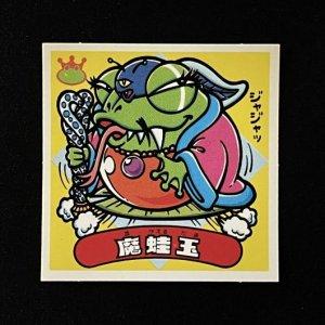 魔蛙玉<br>【旧/188-悪】