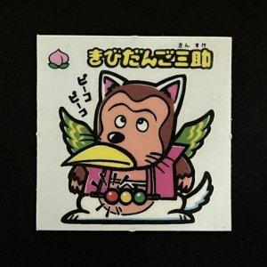 きびだんご三助<br>【旧/1-守】