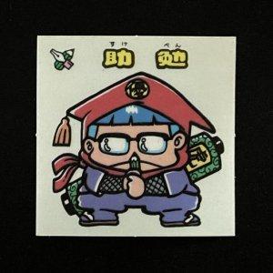 助勉<br>【旧/6-守】