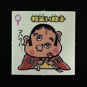 福笑い助子<br>【旧/13-守】