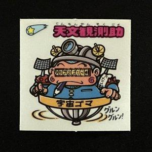 天文観測助<br>【旧/16-助】