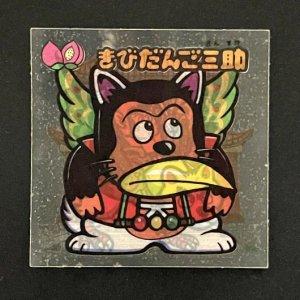 きびだんご三助<br>【新決戦/1-守】