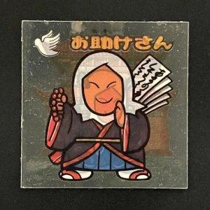 お助けさん<br>【新決戦/2-守】