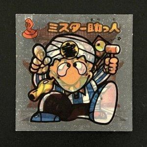 ミスター助っ人<br>【新決戦/3-守】