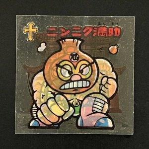 ニンニク満助<br>【新決戦/5-守】