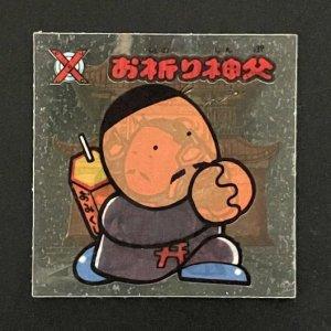 お祈り神父<br>【新決戦/6-守】