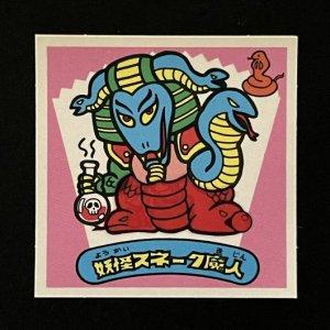 妖怪スネーク魔人<br>【新決戦/3-悪】