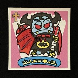 魔人ドジキュラー<br>【新決戦/5-悪】