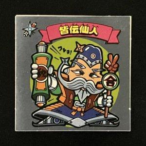 皆伝仙人<br>【新決戦/No.14】