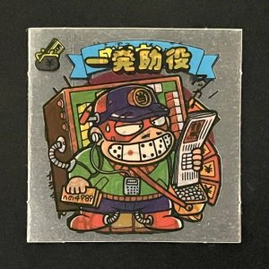 一発助役<br>【新決戦/No.10】
