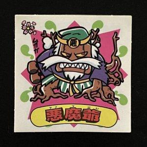 悪魔爺<br>【新決戦/No.9】