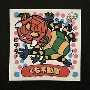 くも不動魔<br>【新決戦/No.27】