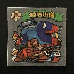 磁石小僧<br>【新決戦/No.29】
