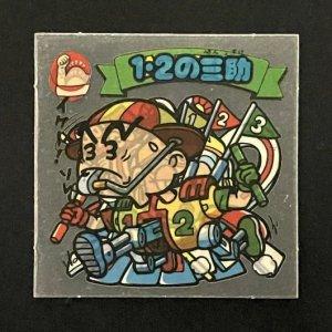 1・2の三助<br>【新決戦/No.34】
