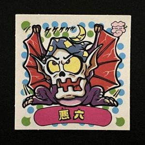 悪六<br>【新決戦/No.35】