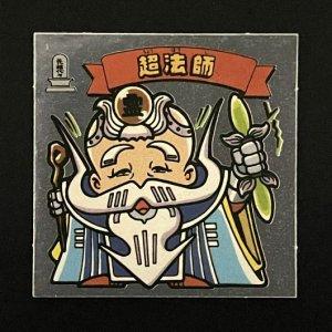 超法師<br>【新決戦/No.36】