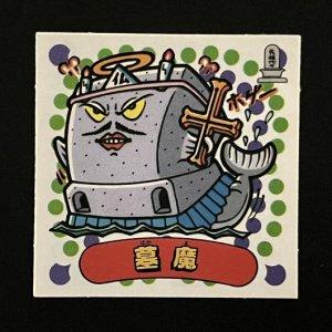 墓魔<br>【新決戦/No.36】