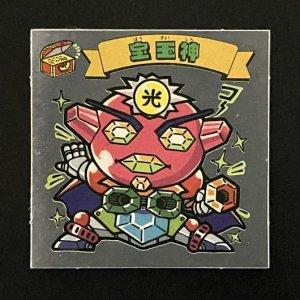 宝玉神<br>【新決戦/No.37】