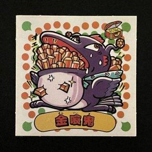 金喰鬼<br>【新決戦/No.37】
