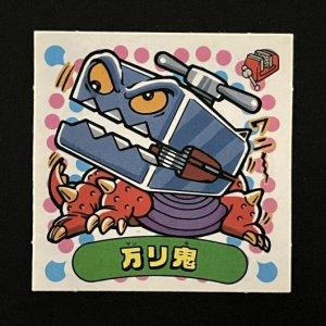 万リ鬼<br>【新決戦/No.38】