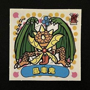 風車鬼<br>【新決戦/No.41】