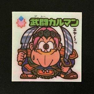 武闘カルマン<br>【旧/211-守】