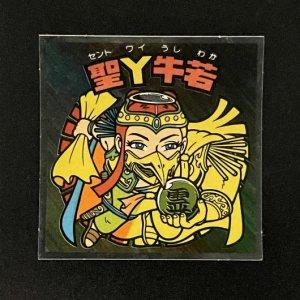 聖Y牛若<br>【旧/第18弾】
