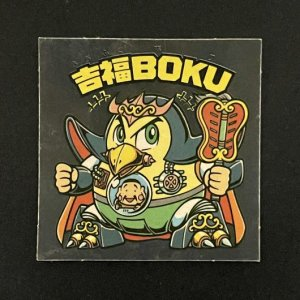 吉福BOKU<br>【旧/第18弾】