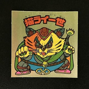 猫ライ一世<br>【旧/第20弾】