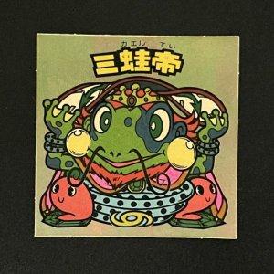 ミ蛙帝<br>【旧/第20弾】