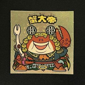 蟹大帝<br>【旧/第20弾】