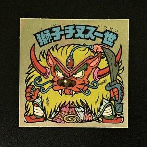 獅子チヌス一世<br>【旧/第20弾】