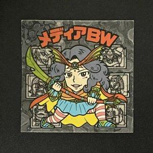 メディアBW<br>【旧/第21弾】